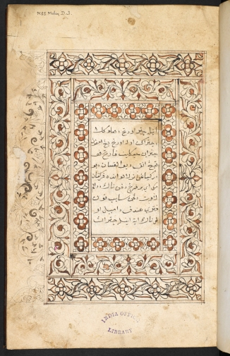 First page of Hikayat Parang Puting. British Library, MSS Malay D.3, f. 1r